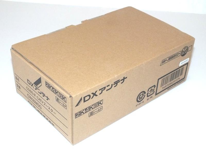 【送料無料】新品!2K4K8K対応 DXアンテナ CW35MSG 高利得 35dB形 / BS・CS / CATV・地デジ / 共同受信用ブースター+ おまけ♪_画像6