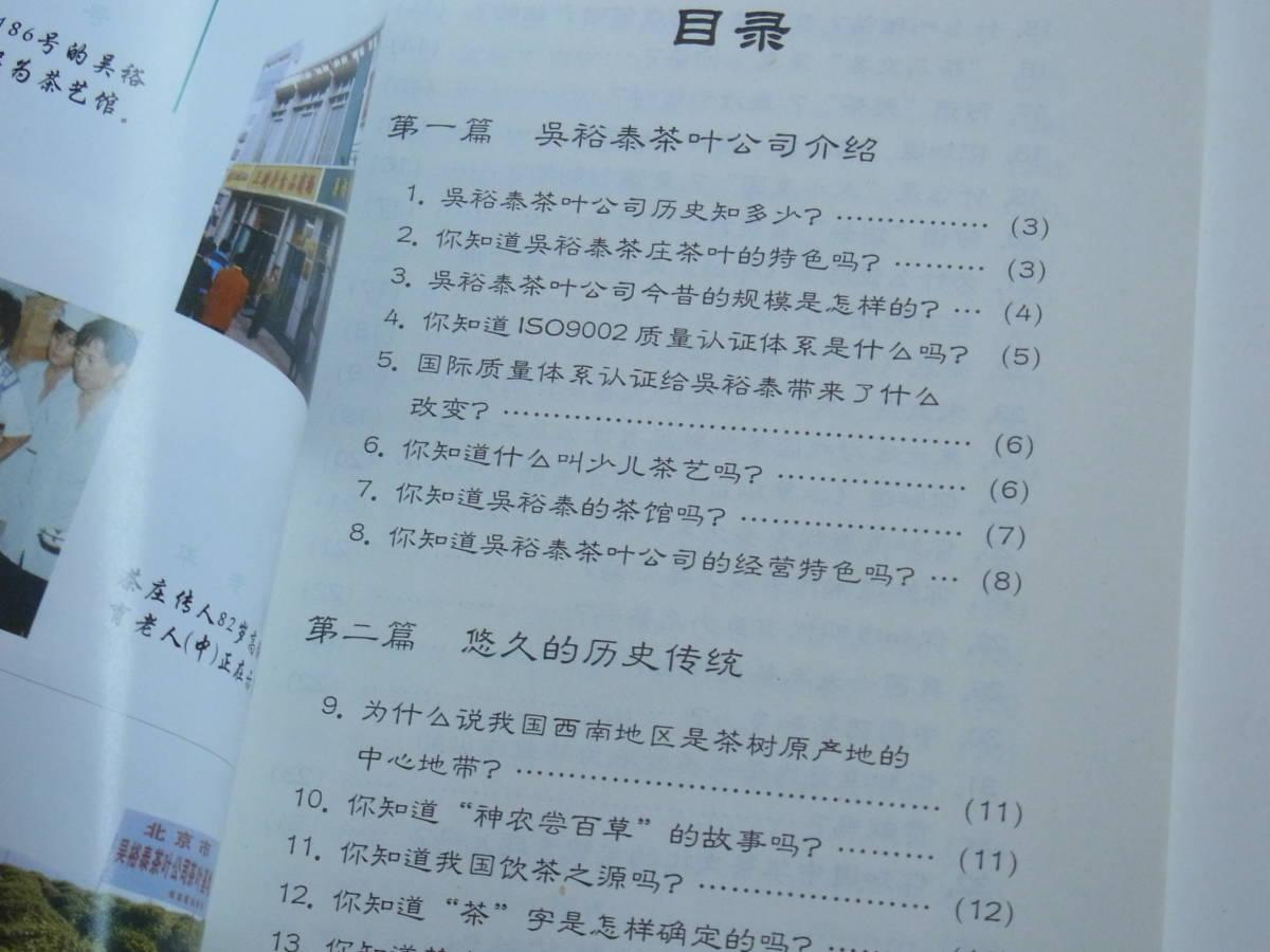 呉裕泰 茶 呉裕泰茶荘の中国語パンフレット 中国茶_画像4