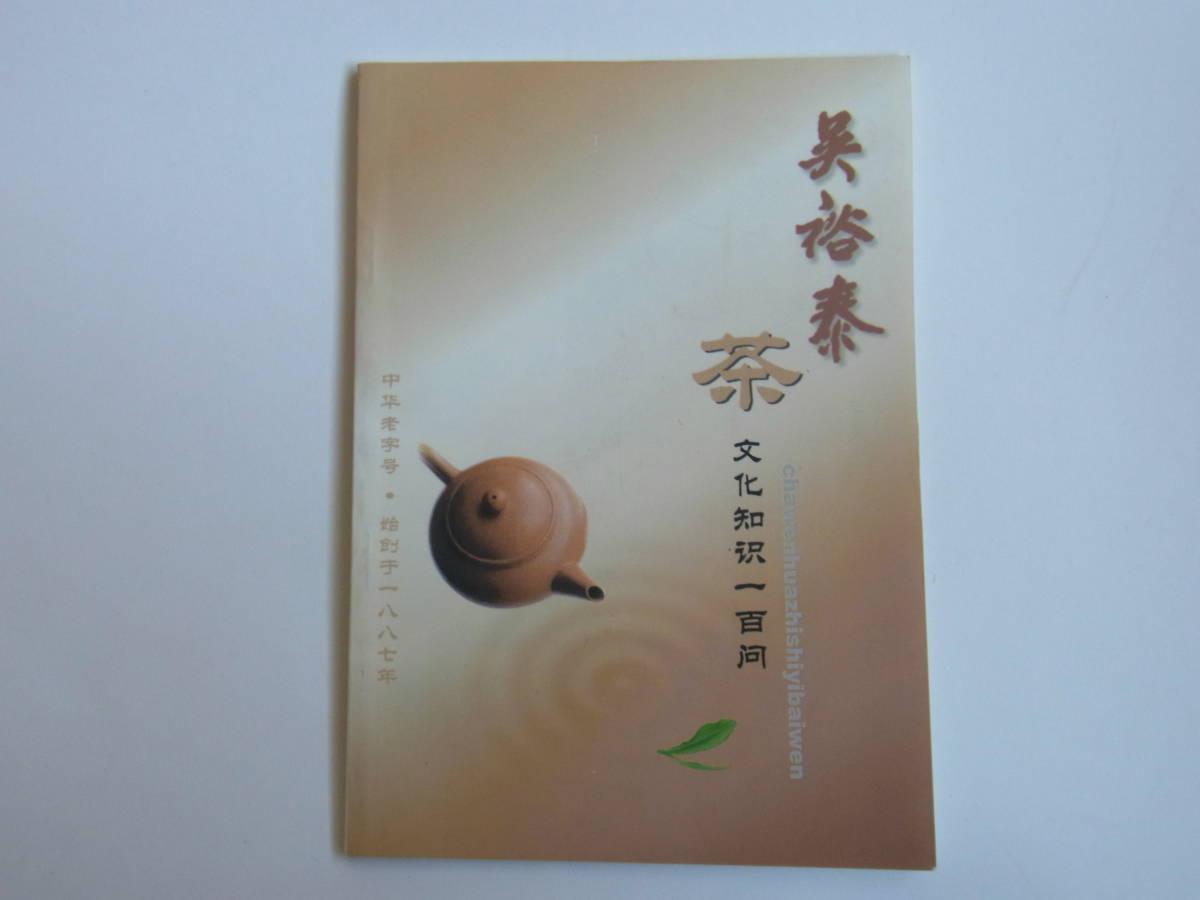 呉裕泰 茶 呉裕泰茶荘の中国語パンフレット 中国茶_画像1