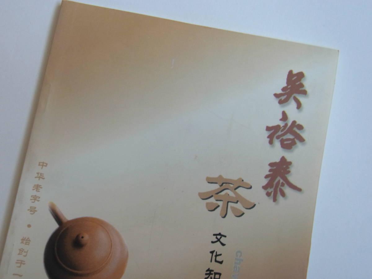 呉裕泰 茶 呉裕泰茶荘の中国語パンフレット 中国茶_画像2
