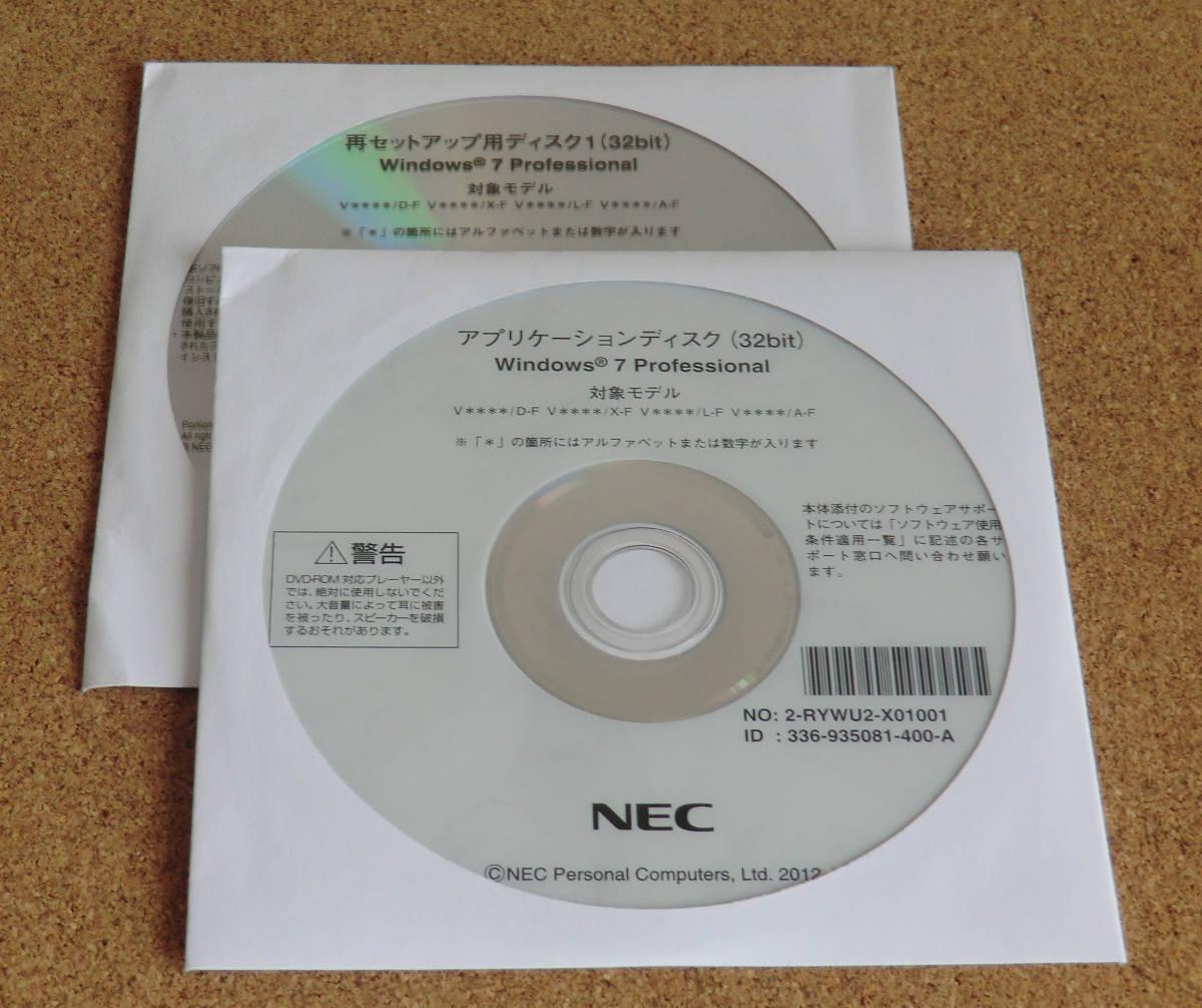 ◆ NEC VK29H/D-F,VK26M/X-F,VK25T/L-F,VK24L/A-F,他用 Win7 リカバリディスク ◆_画像1