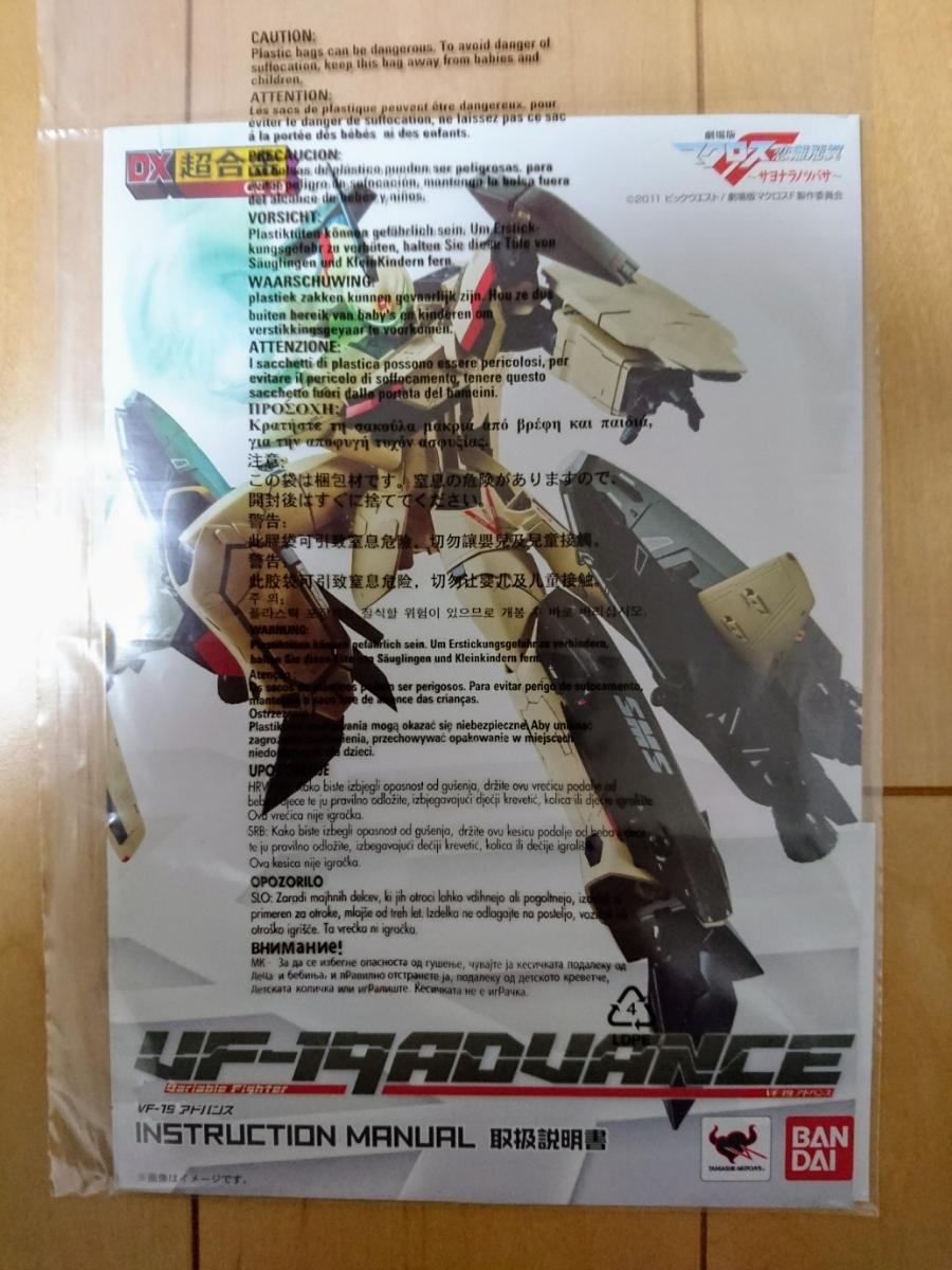バンダイ DX超合金 VF-19 ADVANCE ※難有り_画像8