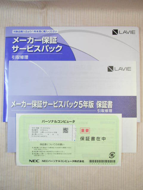 新品同様 5年保証 第8世代 Win10 付属完備 超性能 i7-8550U 4コア/8 SSD512GB+HDD2TB 32GB NEC LaVie PC-GN187AEDC 15.6型 Full HD BD _画像3