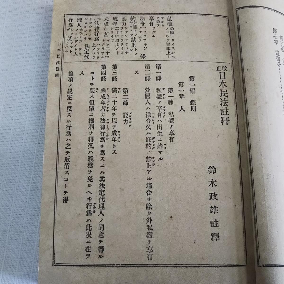 ★日本民法★★★明治本★