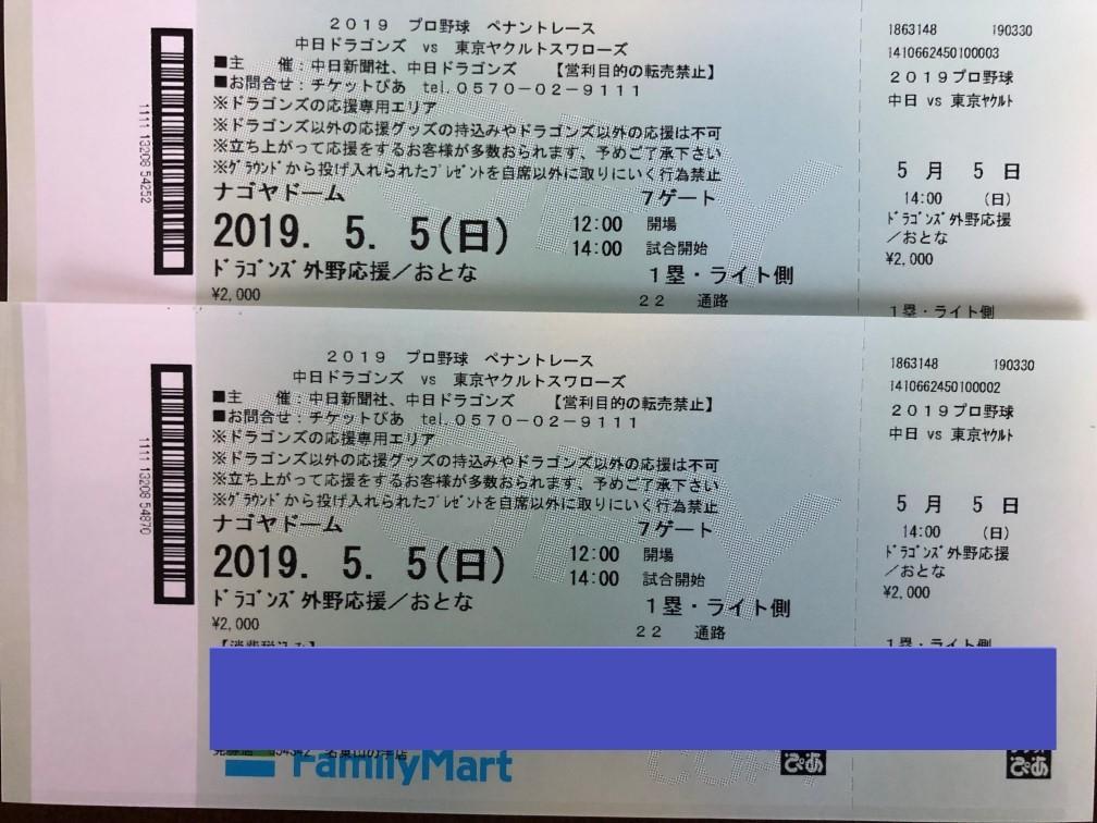 ☆中日ドラゴンズ対東京ヤクルトスワローズ ナゴヤドーム 5/5(日)ライト外野応援2枚セット ② 4連可☆