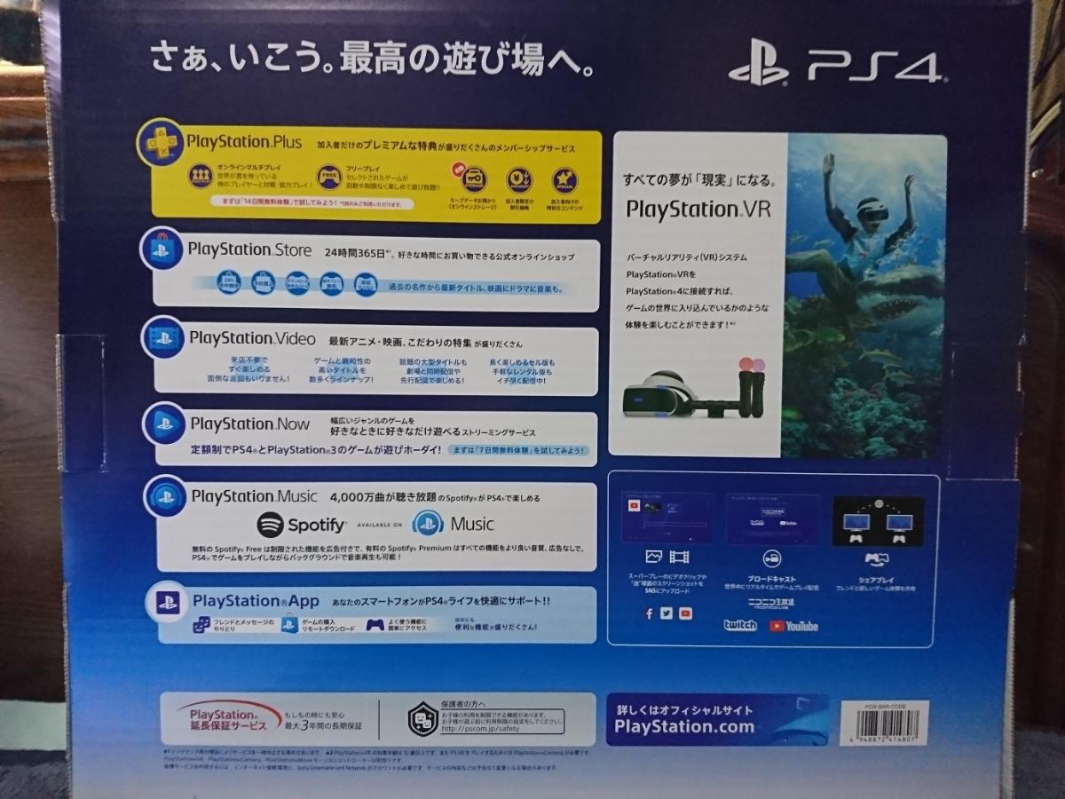 美品 PS4 Pro 2TB CUH-7200C B01 ジェットブラック 保証印あり送料無料_画像2