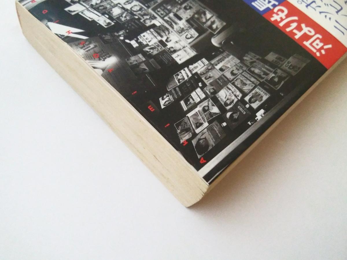 吉田秋生 河よりも長くゆるやかに 帯付き 初版_画像2