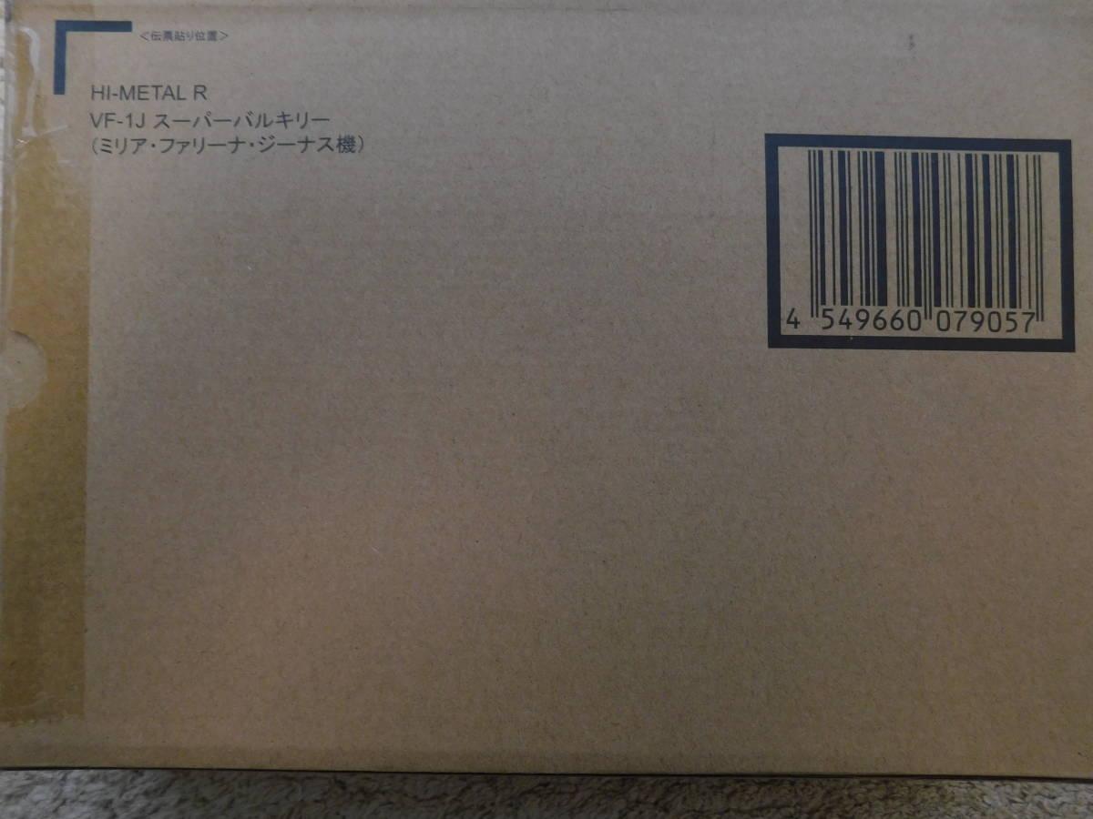 ☆☆未開封・新品☆☆ HI-METAL R 【魂web限定品 VF-1J スーパーバルキリー(ミリア・ファリーナ・ジーナス機)】_画像4