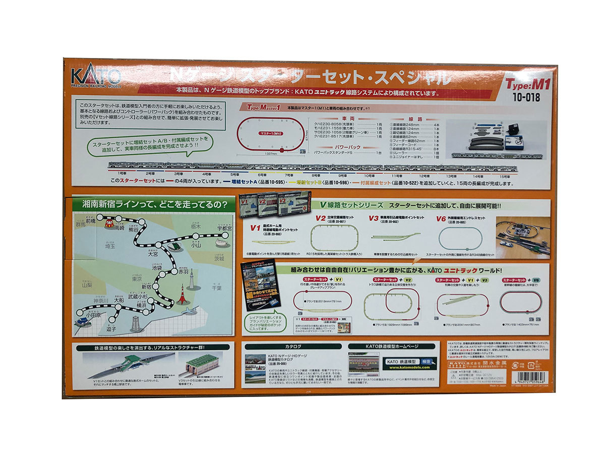 KATO Nゲージ スターターセット・スペシャル E231系 東海道線・湘南新宿ライン(10-018)未使用_画像2