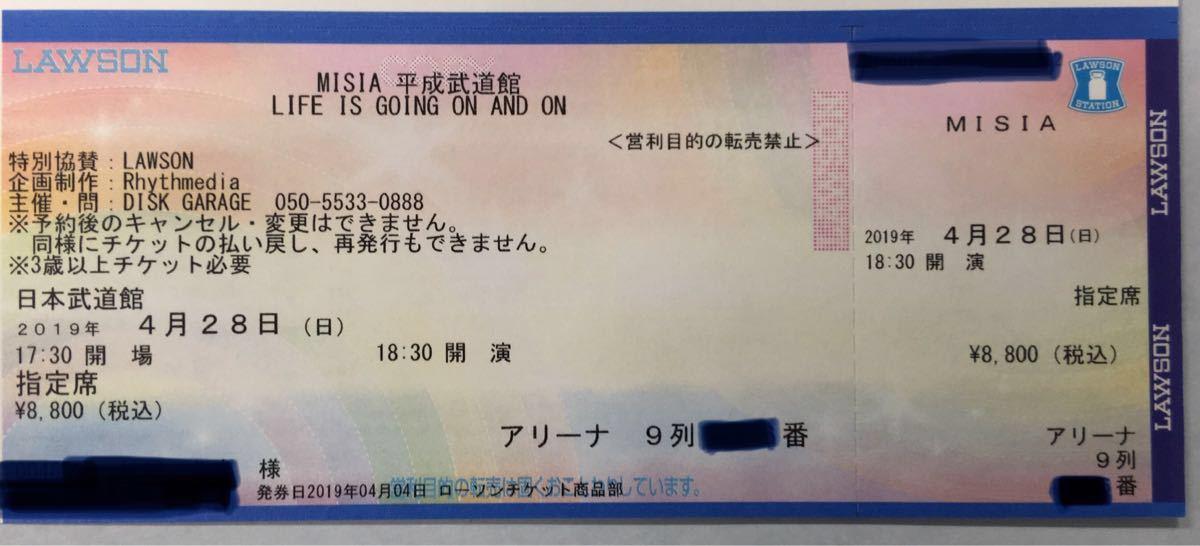 MISIA 4/28 平成武道館 アリーナ