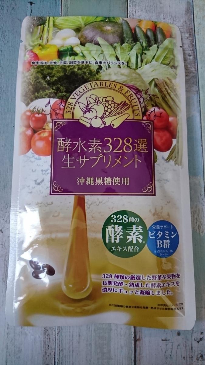 酵水素328選 生サプリメント 定価4190円 賞味期限2020年9月 ②