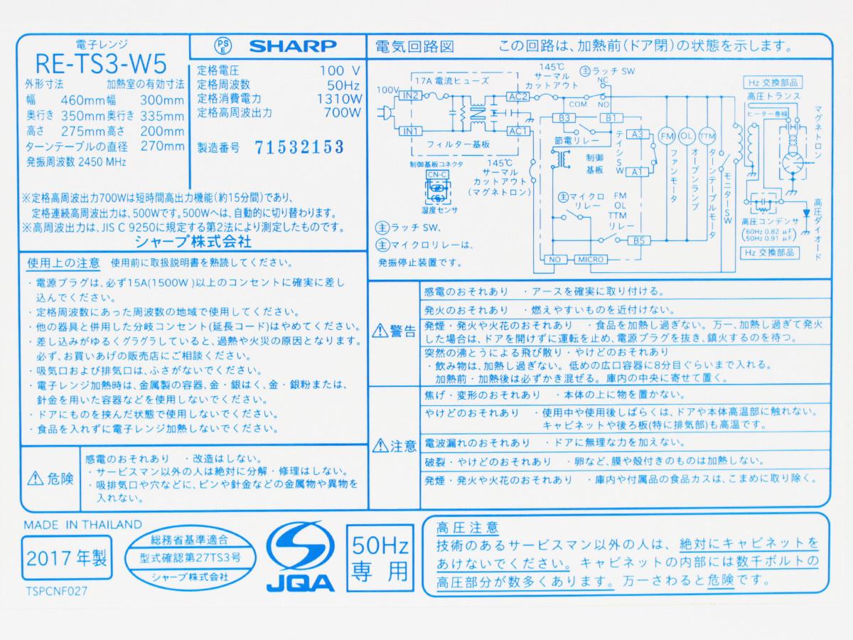 【1円出品】美品 SHARP シャープ 17年製 電子レンジ RE-TS3-W5 東日本専用 50Hz ホワイト 中古※動作確認済み 直接引き渡しOK_画像9