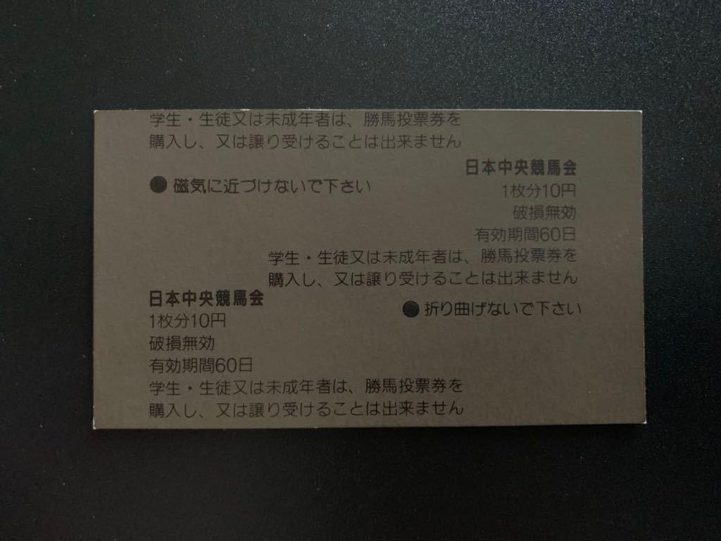 単勝馬券 1993年 天皇賞春 メジロマックイーン 現地2着_画像2