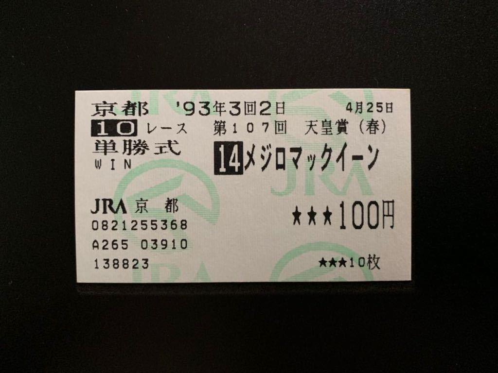 単勝馬券 1993年 天皇賞春 メジロマックイーン 現地2着
