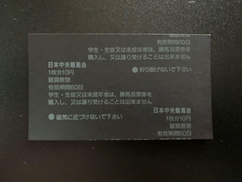単勝馬券 2001年 皐月賞 アグネスタキオン 現地的中_画像2