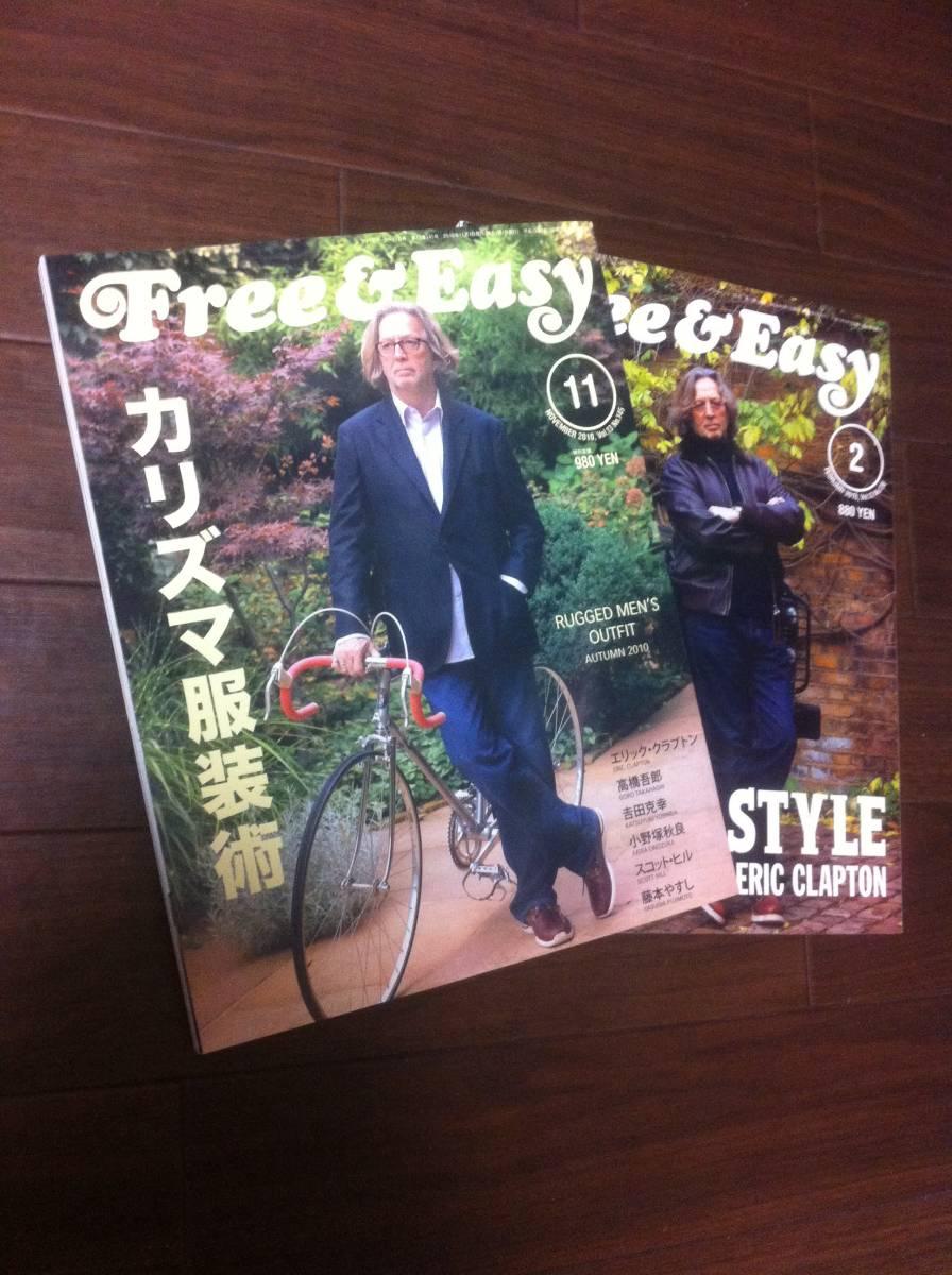 Free & Easy フリー & イージー / Eric Clapton エリック クラプトン / Goro Takahashi 高橋吾郎 / 吉田克幸 /GORO'S ゴローズ / 2冊セット