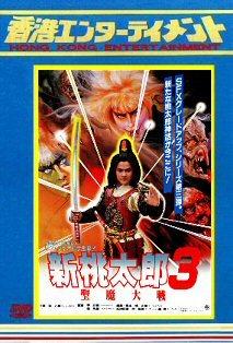 DVD  新桃太郎3/聖魔大戦  リン・シャオロウ(林小樓)主演  1989年日本劇場公開作品  日本語吹替版 + CD  2枚組  送料無料