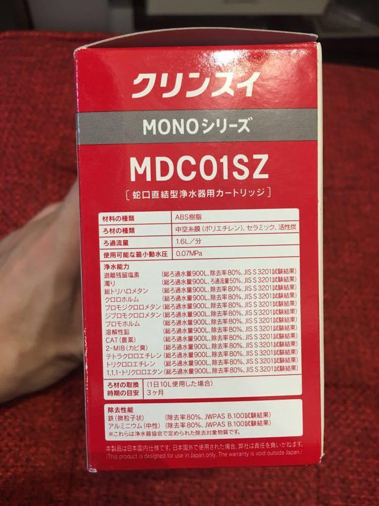 【未使用】クリンスイ MDCO1SZ MONOシリーズ 一個のみ 浄水器 カートリッジ_画像2