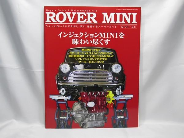 ■ROVER MINI(ローバーミニ)インジェクションミニを味わい尽くす 中古品