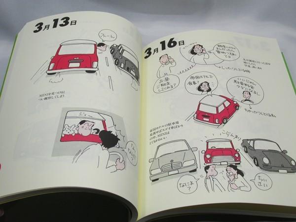 ■クルマ絵日記 ミニ・みに大作戦 椎名衣里作 中古品_画像5