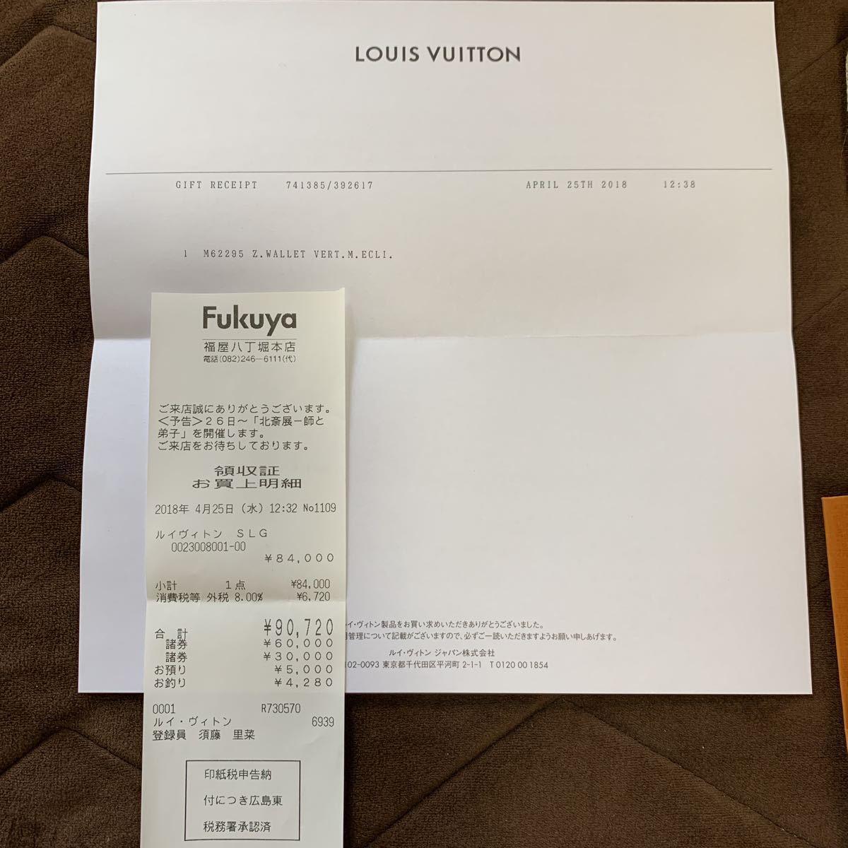 【超美品】LOUIS VUITTON ルイヴィトン ジッピーウォレット ヴェルティカル M62295 エクリプス_画像3