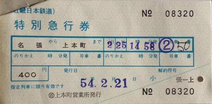 近畿日本鉄道 特別急行券 2枚セット 名張から上本町 昭和54.2.21_画像2