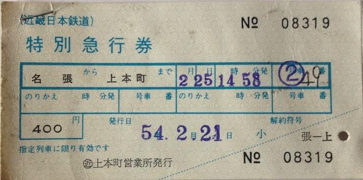 近畿日本鉄道 特別急行券 2枚セット 名張から上本町 昭和54.2.21_画像1
