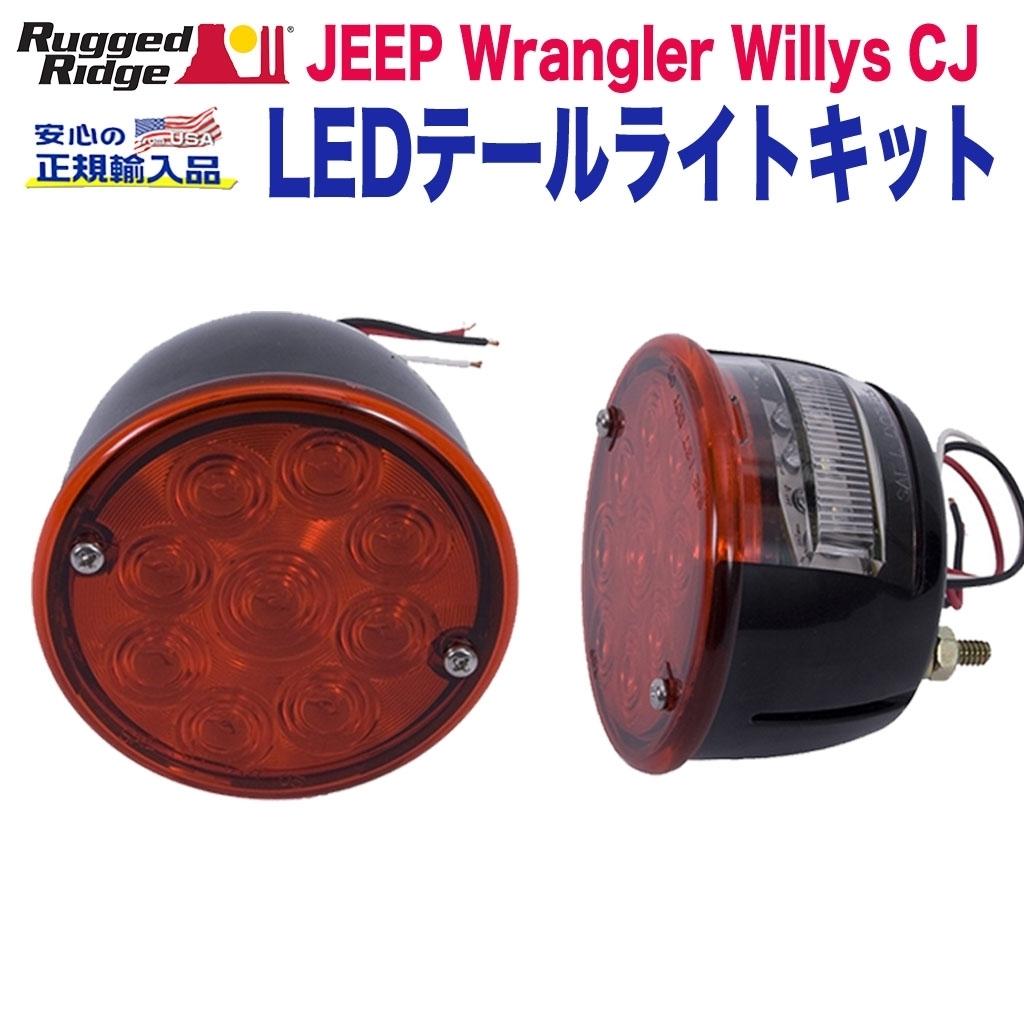 [Rugged Ridge ラギッドリッジ]LEDテールライトキット JEEP ジープ Willys CJ ラングラー 1946年~1975年 /送料無料 12403.84