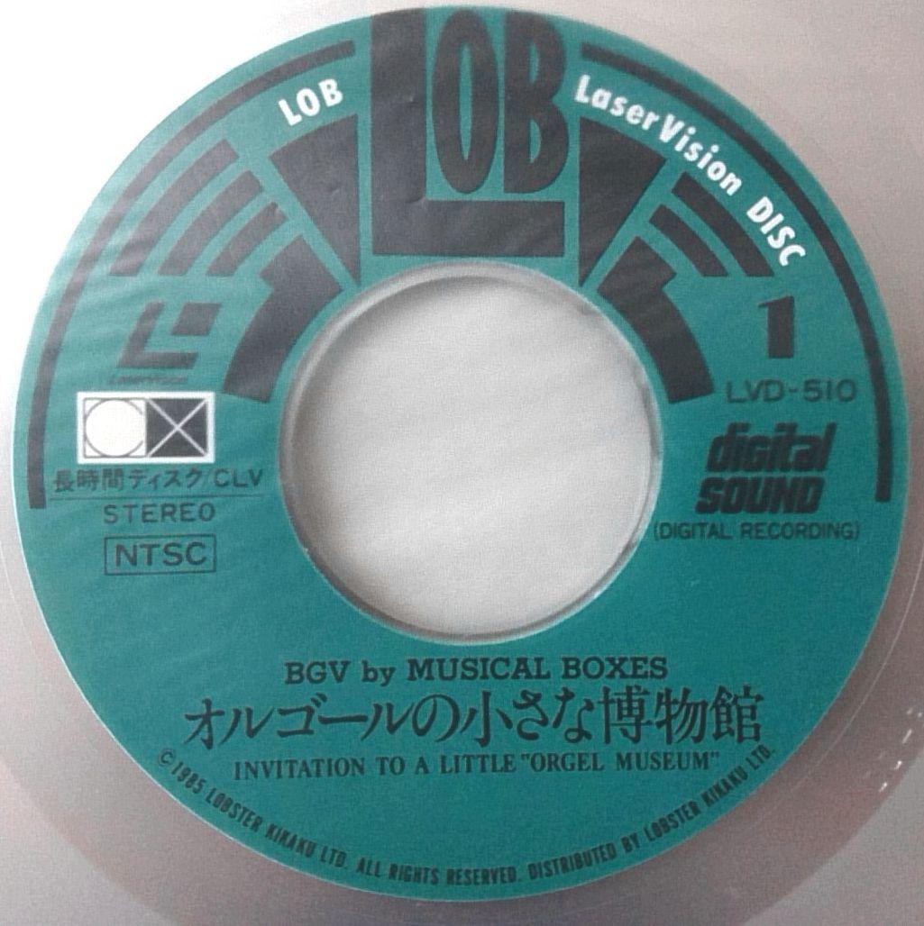 LD オルゴールの小さな博物館 1985年リリース ★アナログ盤 [2192RP_画像5