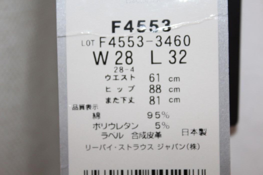 リーバイス Levi's レディース コットンパンツ ホワイト 27インチ F4553 アウトレット_画像4