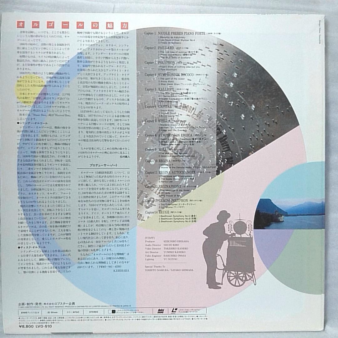LD オルゴールの小さな博物館 1985年リリース ★アナログ盤 [2192RP_画像2