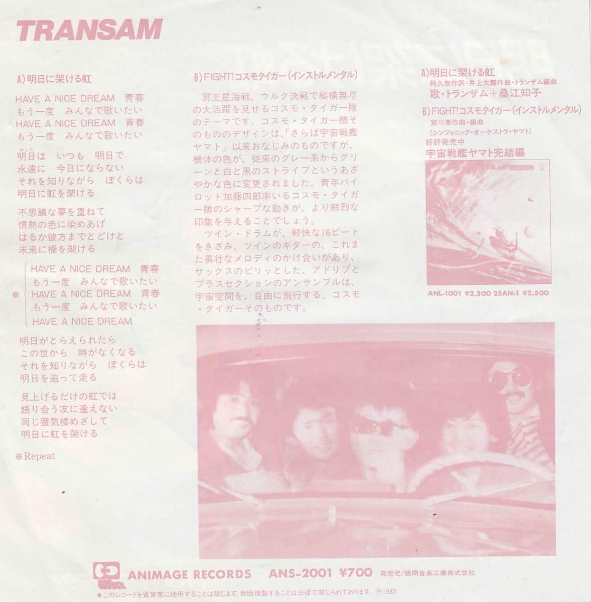 E09250-【EP】トランザム 桑江知子 宇宙戦艦ヤマト 挿入歌_画像2