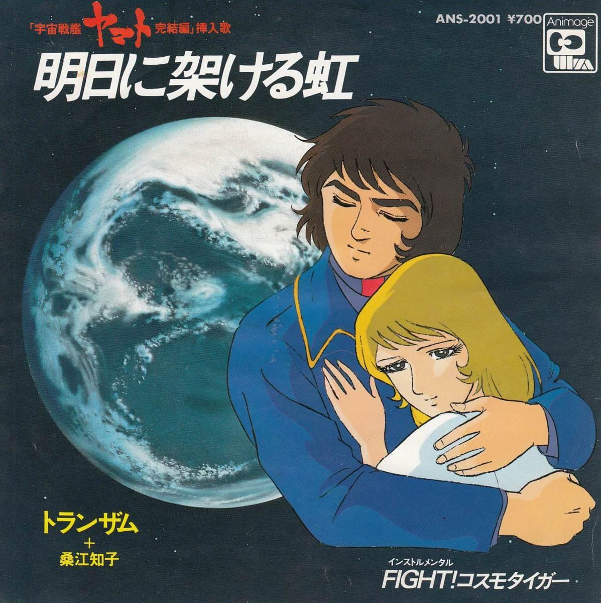 E09250-【EP】トランザム 桑江知子 宇宙戦艦ヤマト 挿入歌_画像1