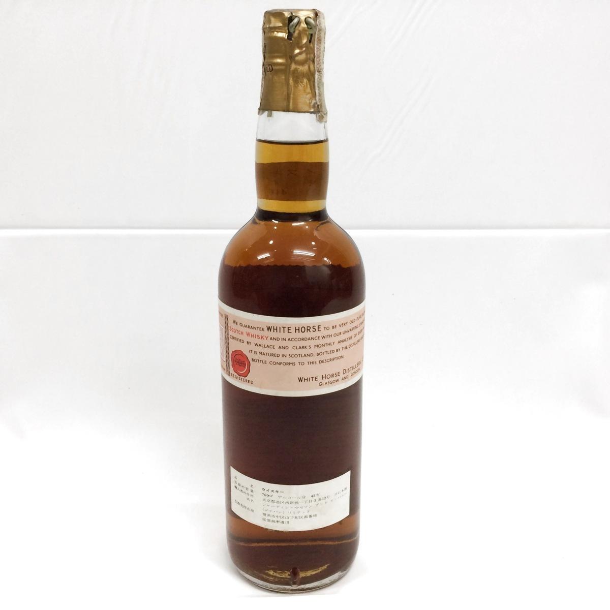 7-1973古酒・未開栓 ホワイトホース ヴィンテージ ティンキャップ スコッチウィスキー 760ml 43%特級 セラー表記_画像7