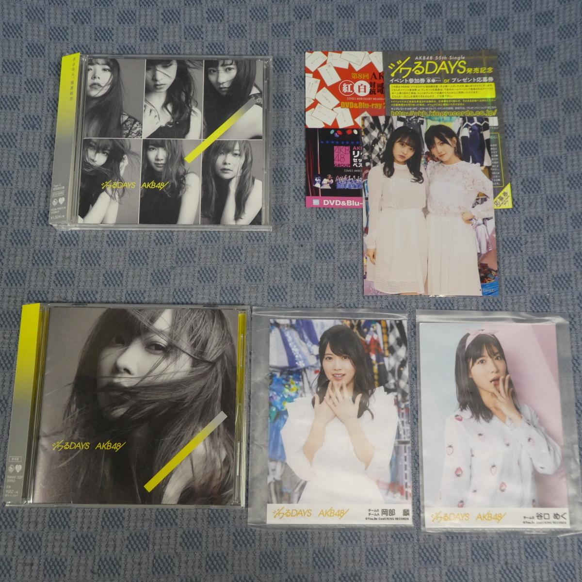JA040●AKB48「ジワるdays」Type-A・B・C 劇場盤 CD4点セット イベント参加券・生写真付き_画像3