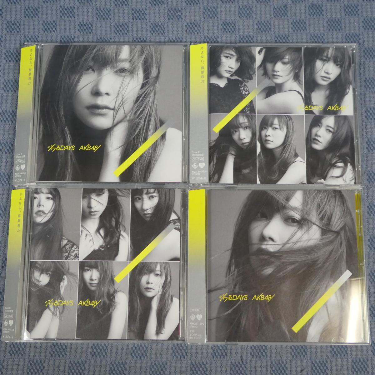 JA040●AKB48「ジワるdays」Type-A・B・C 劇場盤 CD4点セット イベント参加券・生写真付き_画像1
