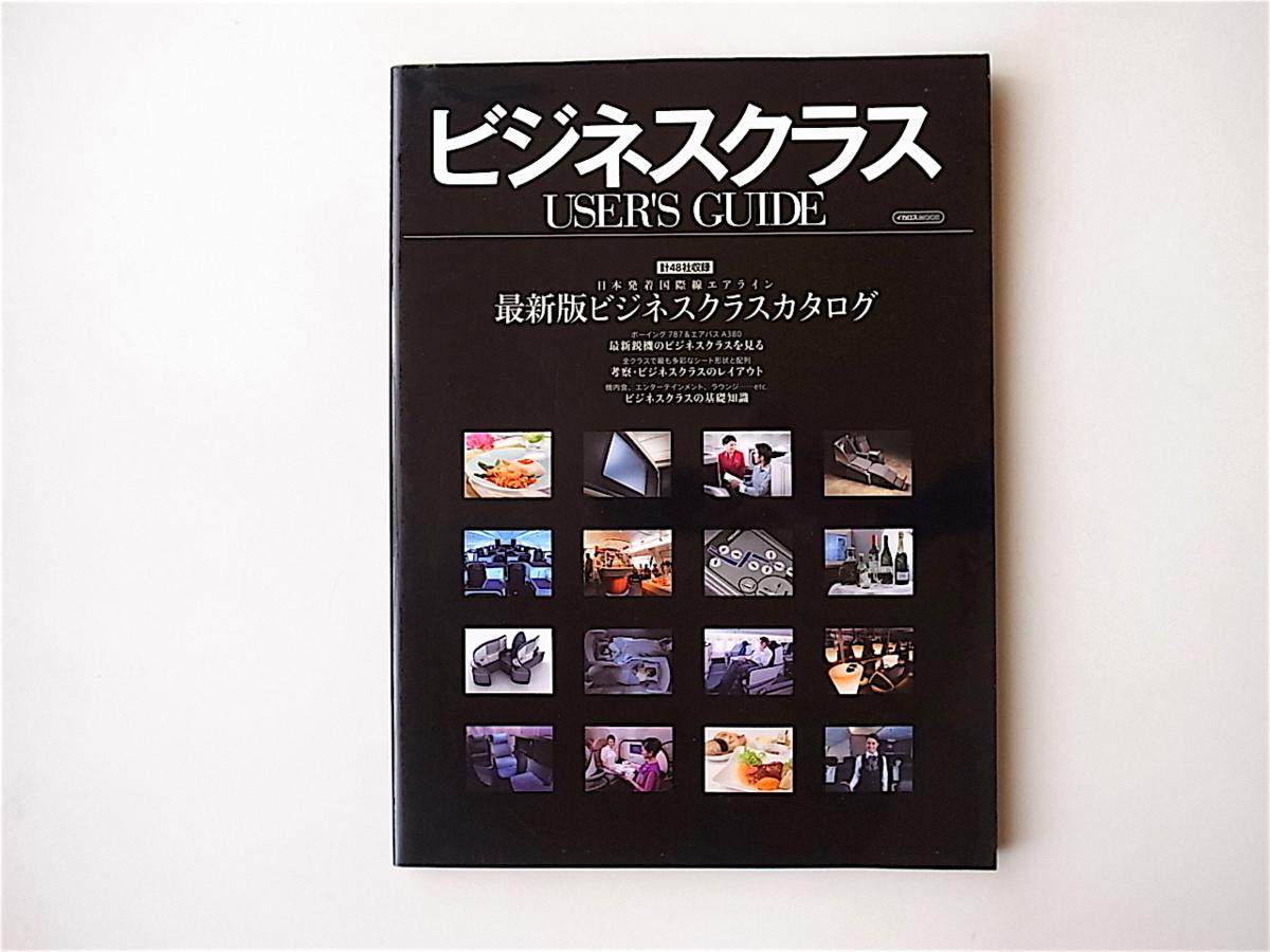 1904 ビジネスクラス USER'S GUIDE (中西克吉,イカロス出版,2012)