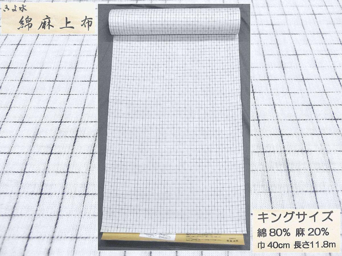 わけあり品 日本製 綿・麻 織りのキングサイズ浴衣反物「綿麻上布」白色・やぶれ格子 新品_画像1