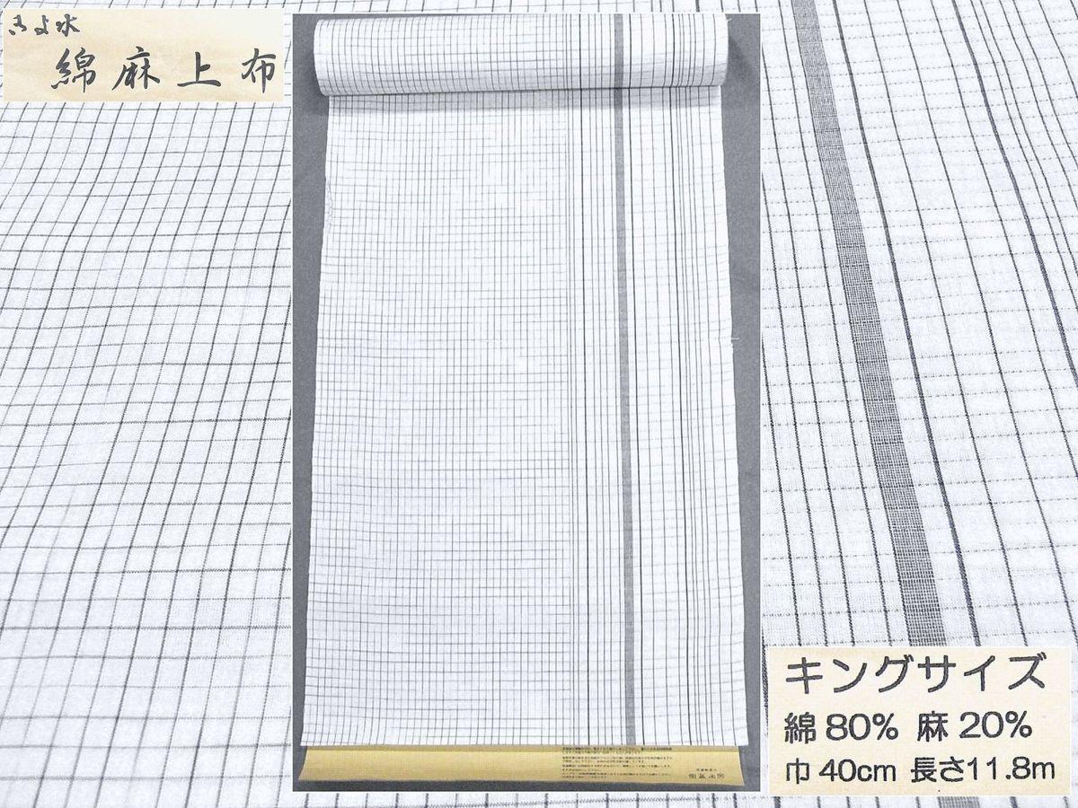 わけあり品 日本製 綿・麻 織りのキングサイズ浴衣反物「綿麻上布」白色・変り格子 新品_画像1