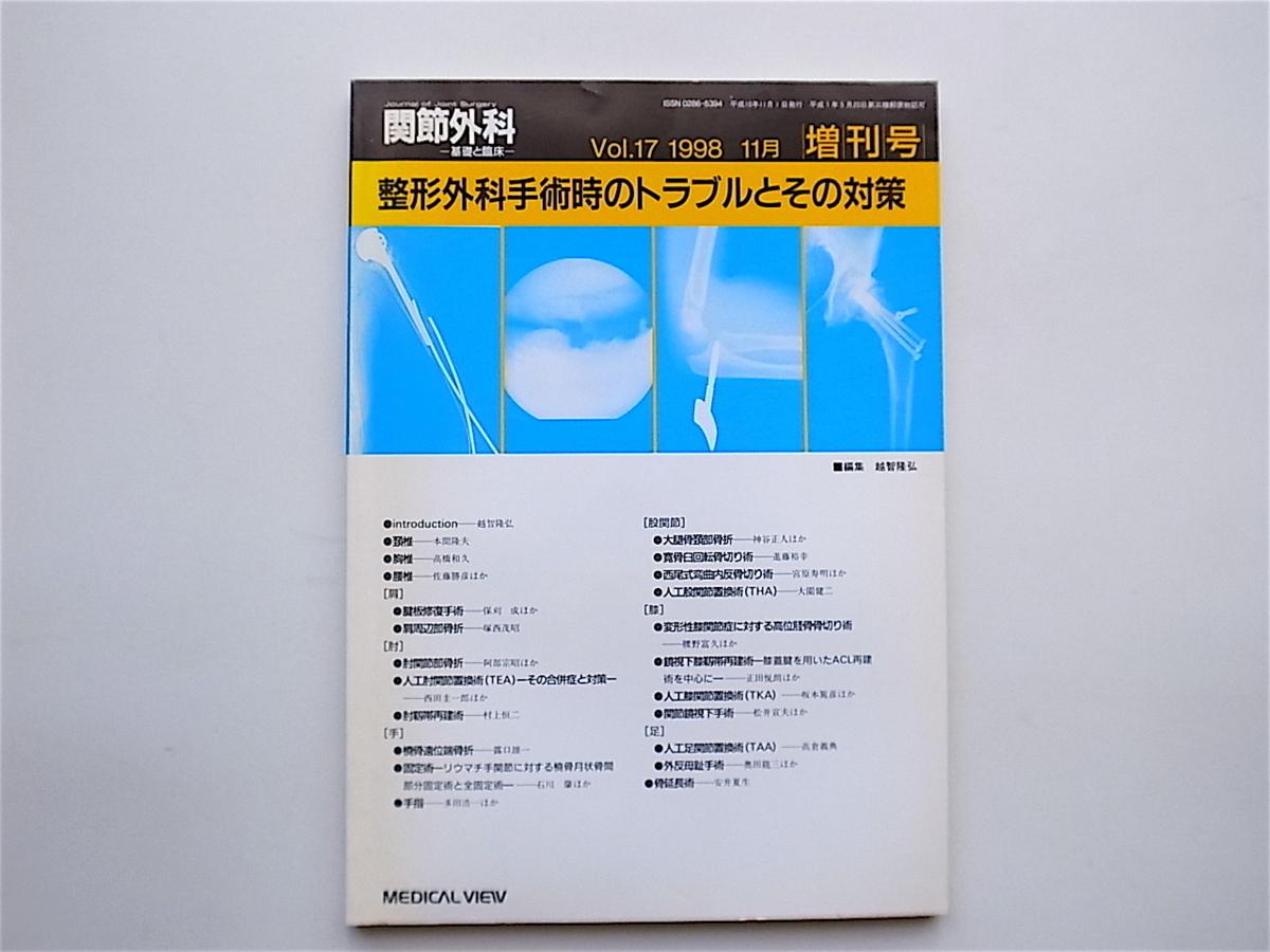 1904 関節外科 基礎と臨床 増刊  《特集》 整形外科手術時のトラブルとその対策_画像1