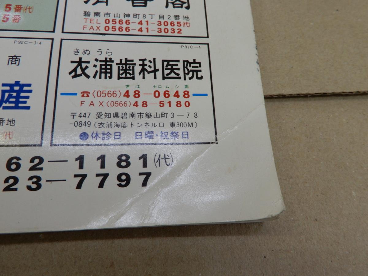 ◎はい・まっぷ住宅地図 愛知県 碧南市 '00_画像4