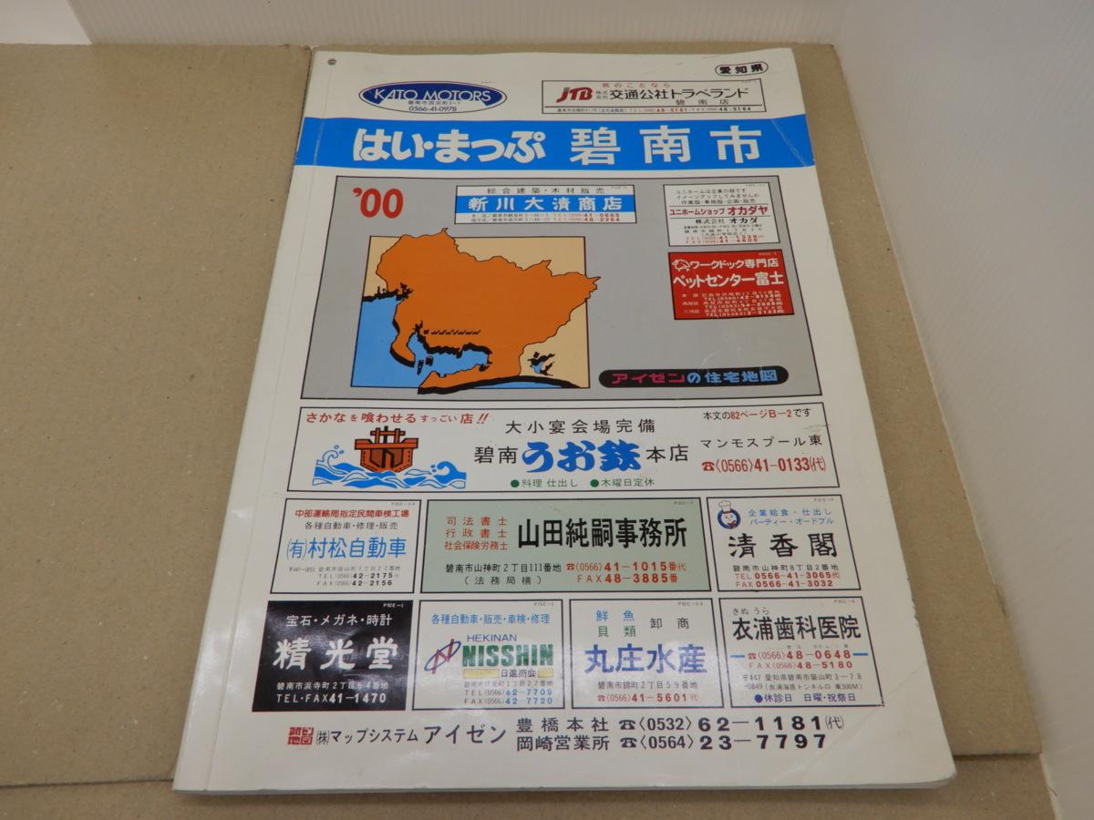◎はい・まっぷ住宅地図 愛知県 碧南市 '00_画像1