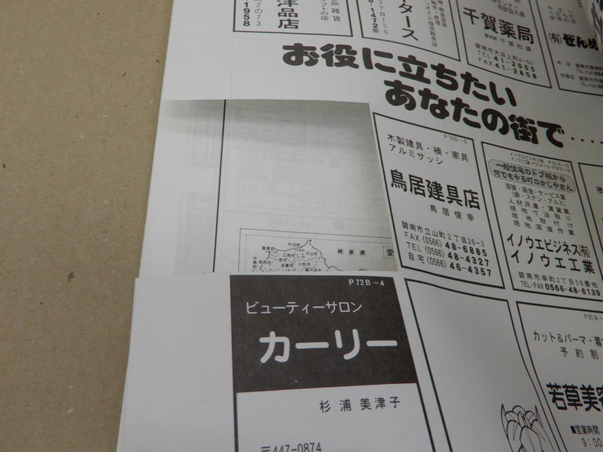 ◎はい・まっぷ住宅地図 愛知県 碧南市 '00_画像5