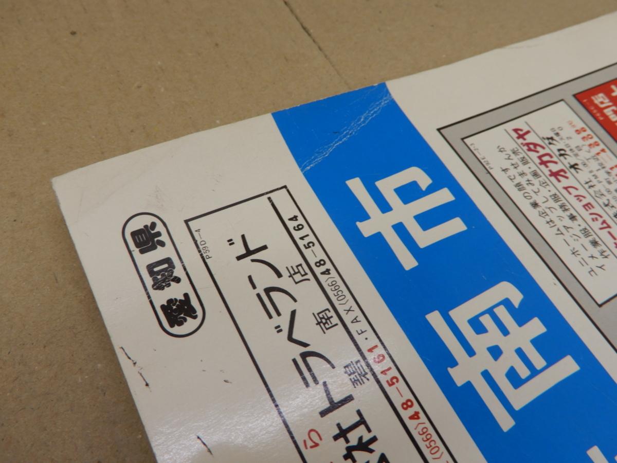 ◎はい・まっぷ住宅地図 愛知県 碧南市 '00_画像3