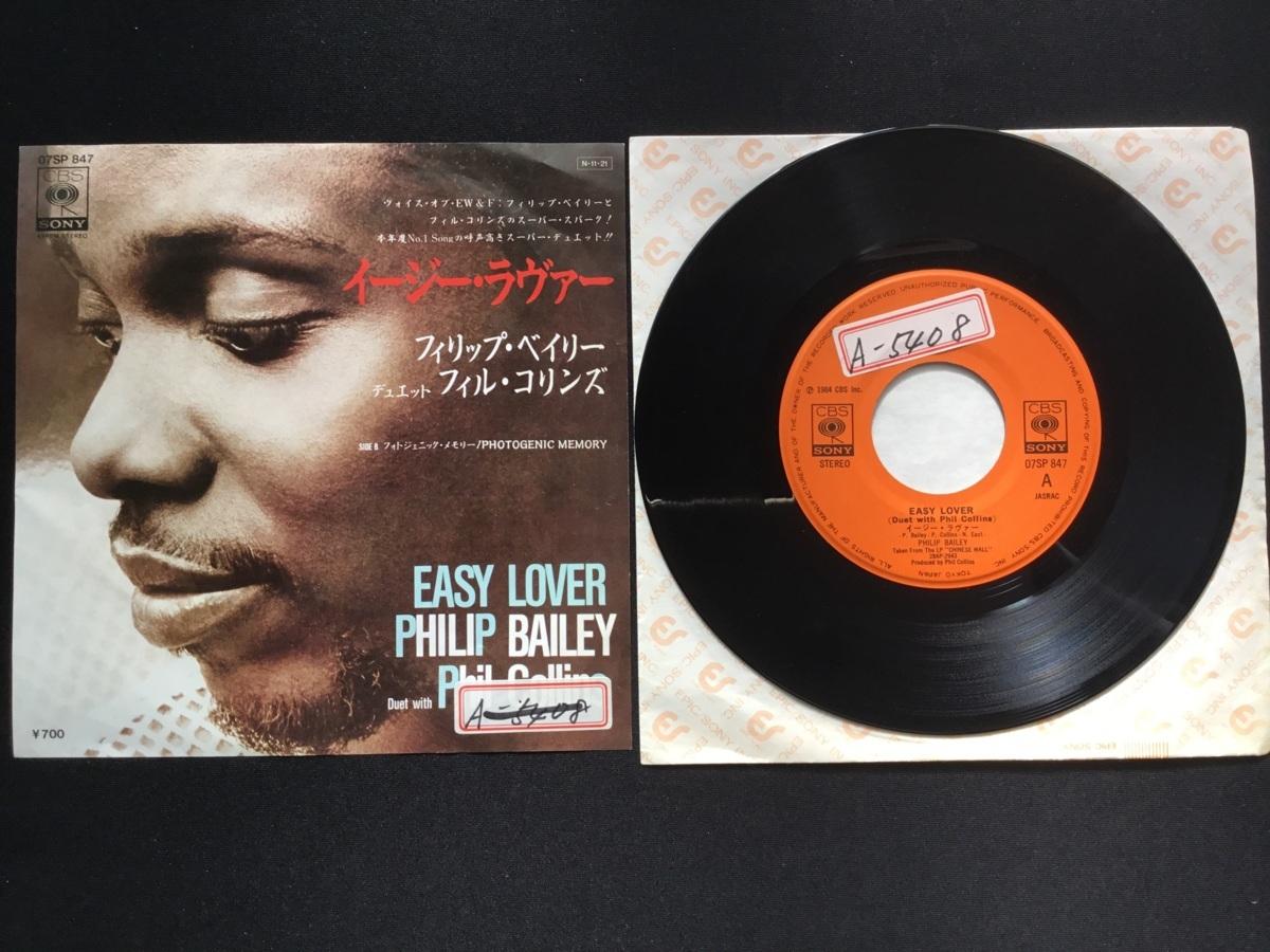 ♭♭♭EPレコード フィリップ・ベイリー フィル・コリンズ Phil Collins PHILIP BAILEY EASY LOVER_画像1