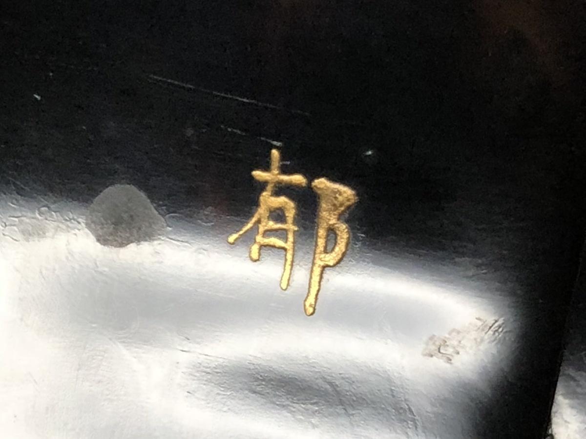 本鼈甲 金蒔絵 螺鈿 作家物 郁 菊花文 二つ折り 帯留め 共箱付属_画像6