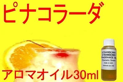 aFR0846 Pina Colada aroma oil 30ml coconut pineapple