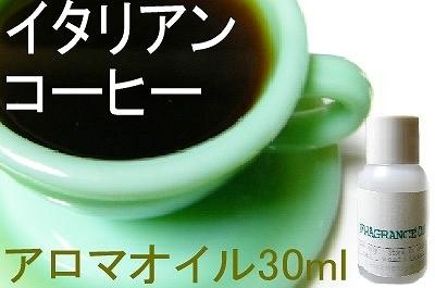 aFR1085 Italian coffee aroma oil 30ml chocolate vanilla