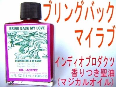 Regain the aIP216 fragrant chrism Bring back My Love reunited lover