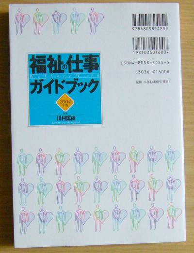 5291 100円~ 福祉の仕事ガイドブック2004年版 川村匡由編著 中央法規_画像2